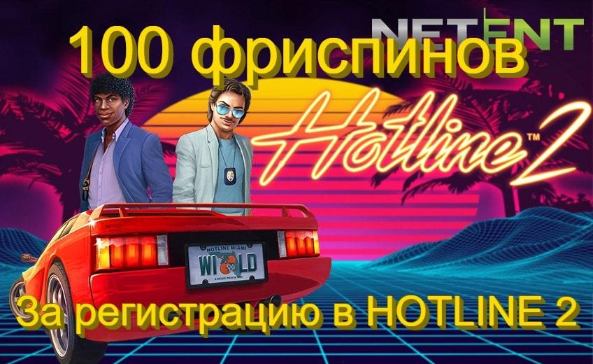 100FreespinsHotline2